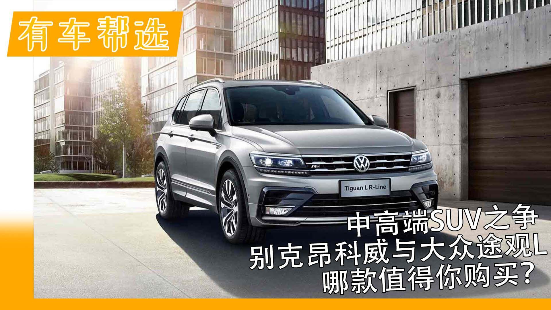 视频:中高端SUV之争 别克昂科威与大众途观L哪款值得你购买?