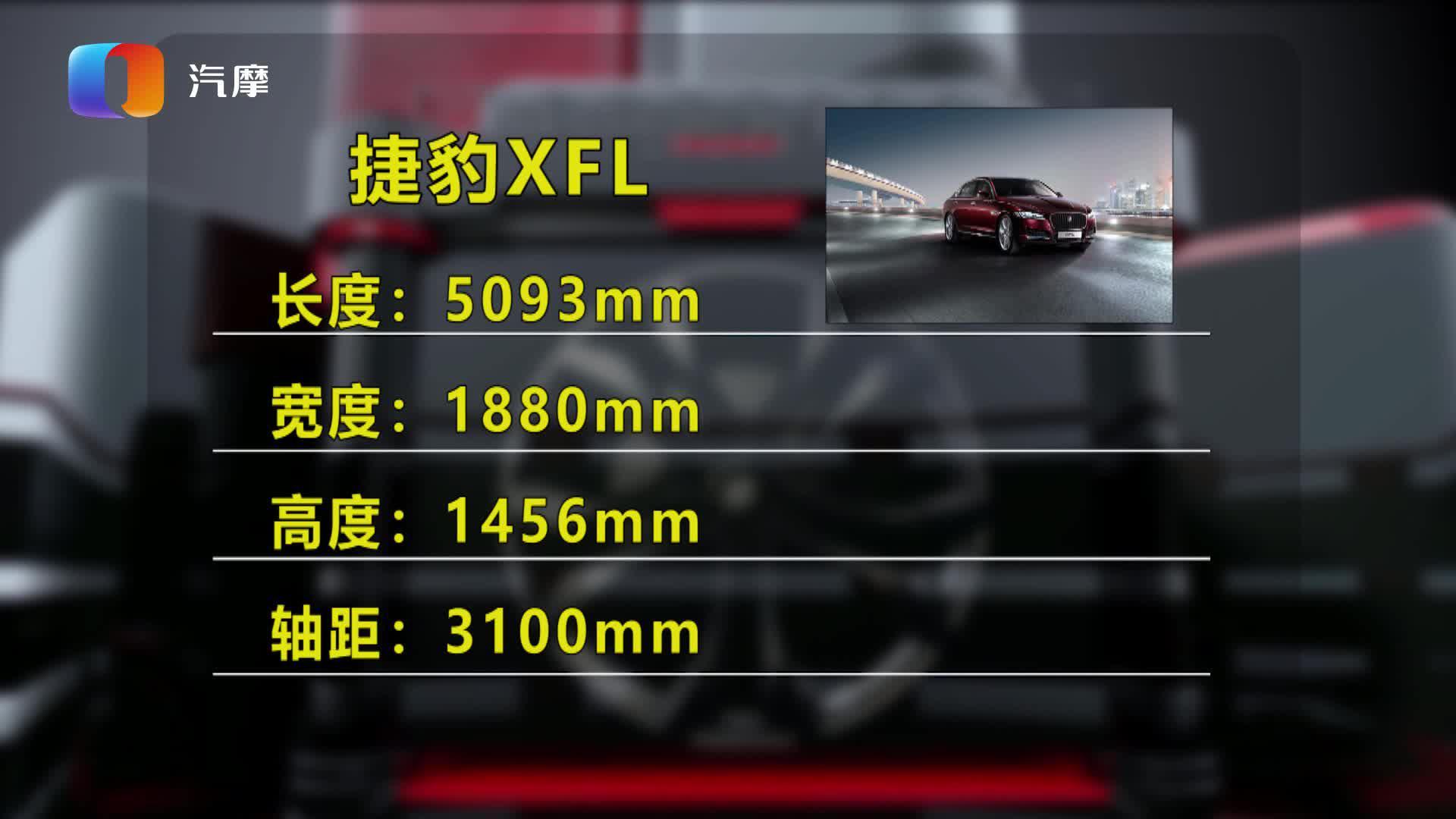 视频:捷豹XFL质量怎么样?三大件技术好吗?操控好不好?