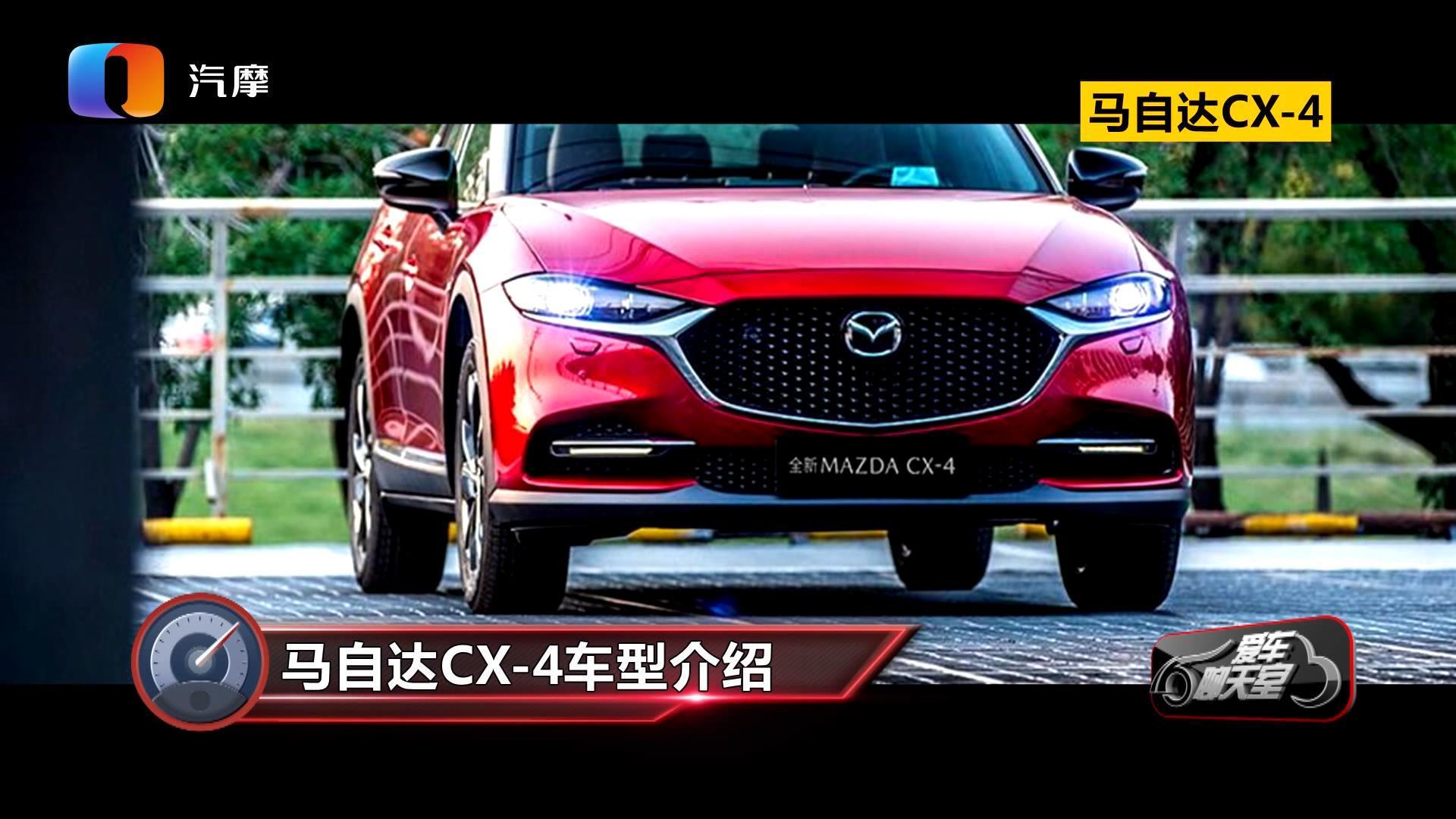 马自达CX-4怎么样?2.5L动力足够吗?