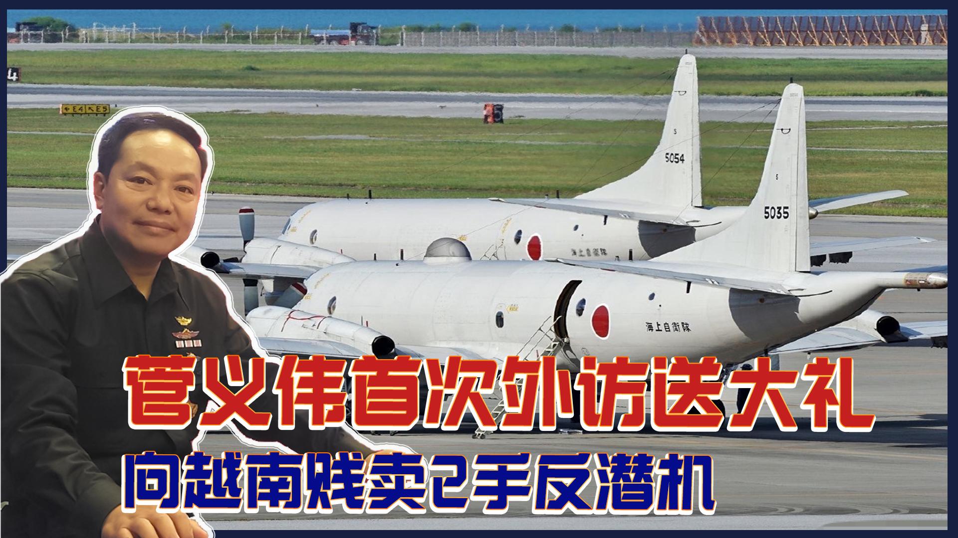 菅义伟首次外访送大礼,向越南贱卖2手反潜机,或成核潜艇天敌?