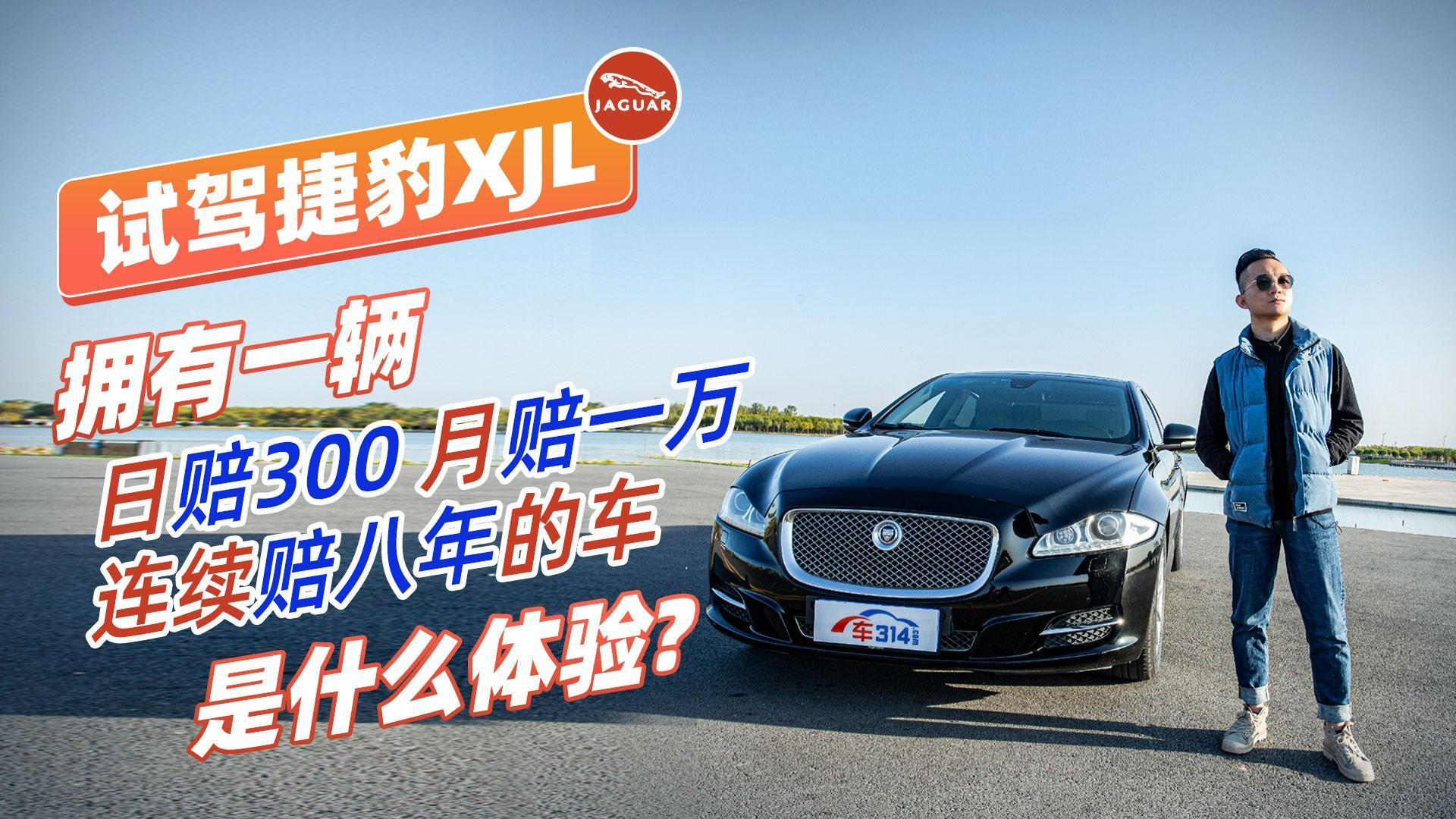视频:日赔300 月赔一万,拥有一辆连赔八年的捷豹XJL是什么体验?