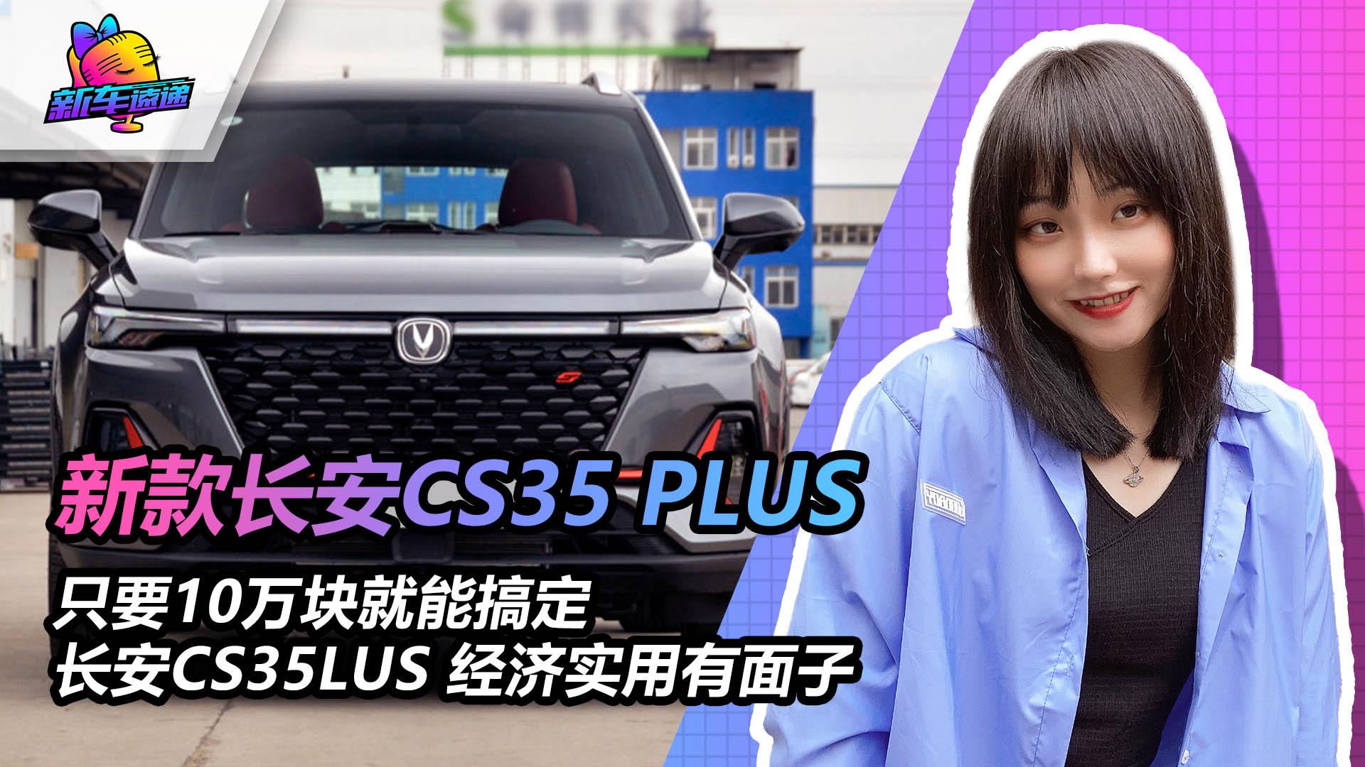 视频:【新车速递】只要10万块就能搞定  长安CS35LUS 经济实用有面子