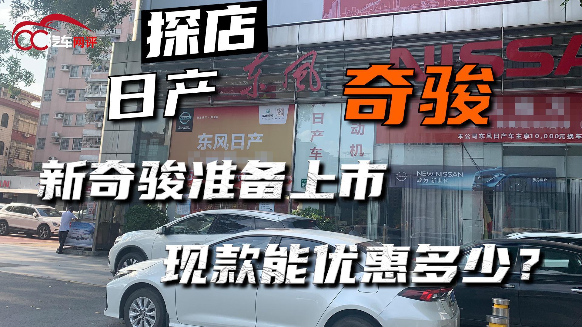 视频:探店日产奇骏,新奇骏准备上市,现款能优惠多少?