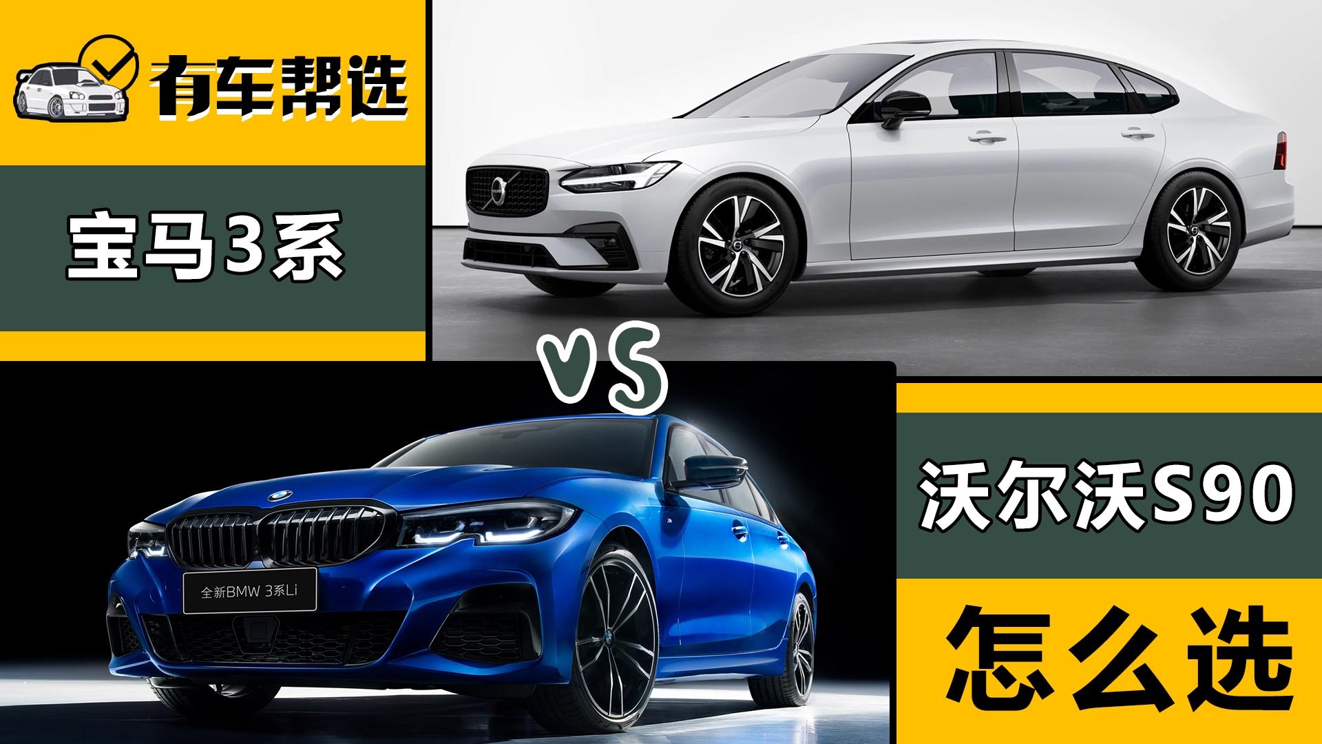 视频:商务与运动该选谁?宝马330Li和沃尔沃S90该怎么选?