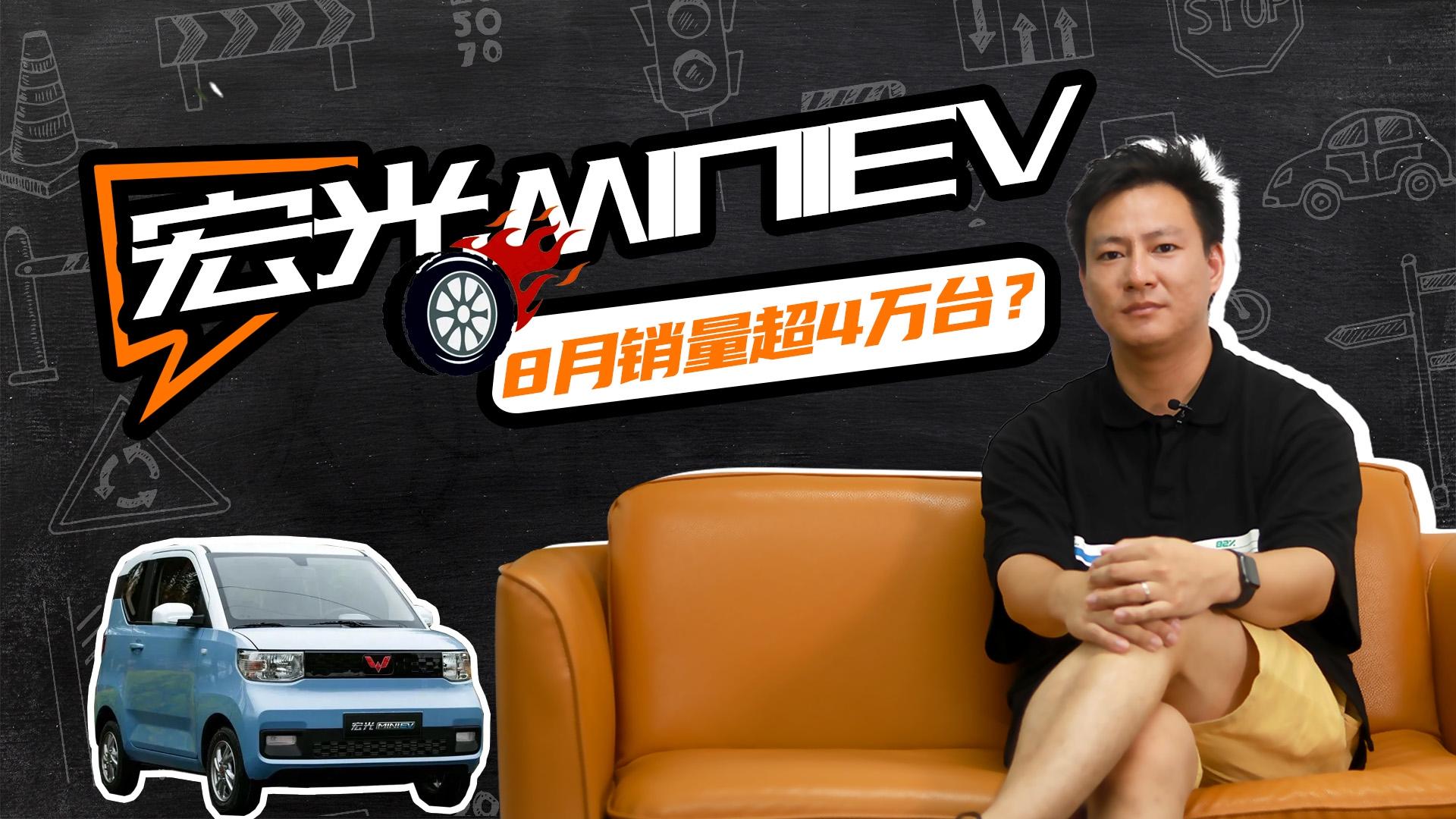 8月份销量超过4万台,国民小车五菱宏光MINIEV为什么这么火?