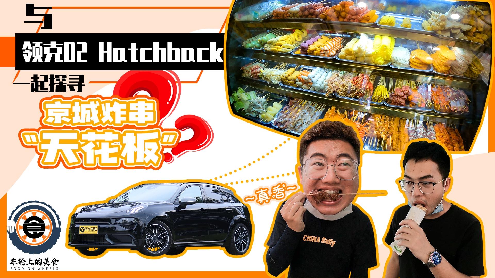 """视频:车轮上的美食丨开领克02 Hatchback探寻京城炸串""""天花板""""?"""
