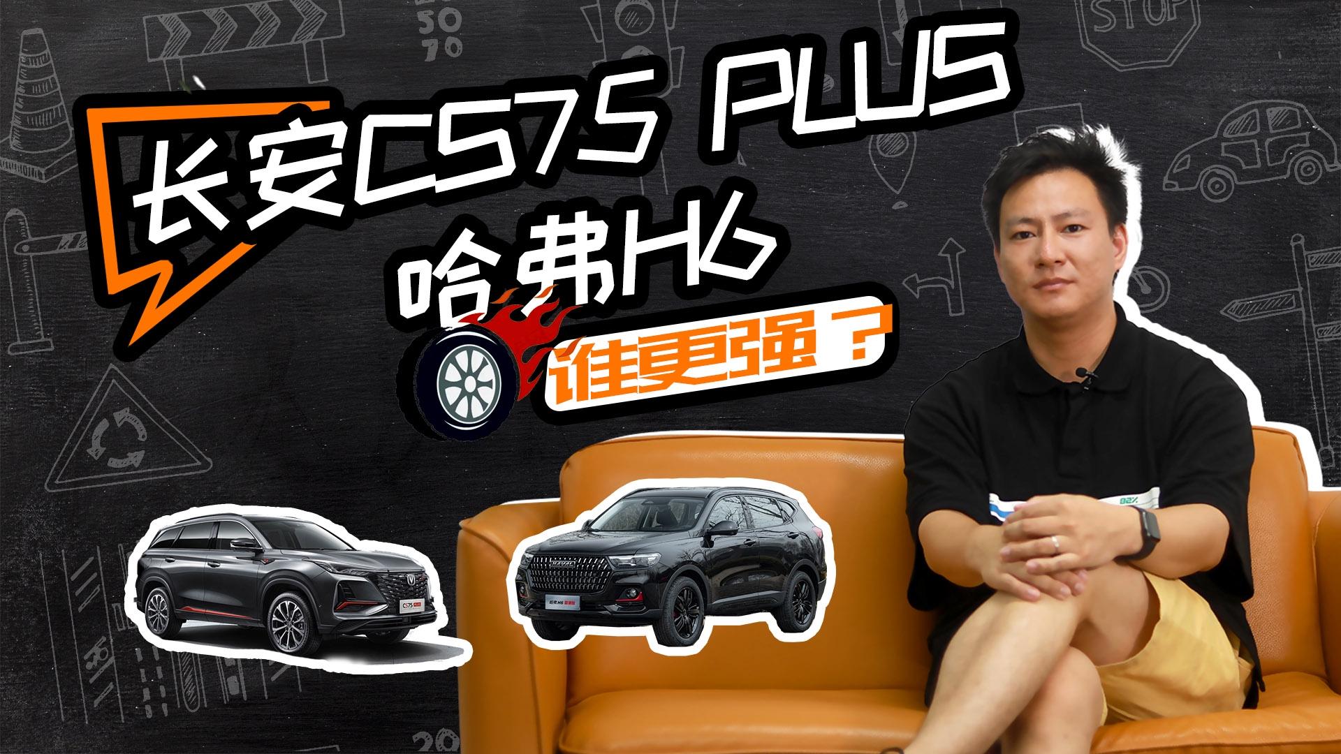 视频:15万想买2.0T动力SUV?长安CS75PLUS/哈弗H6值得一试!