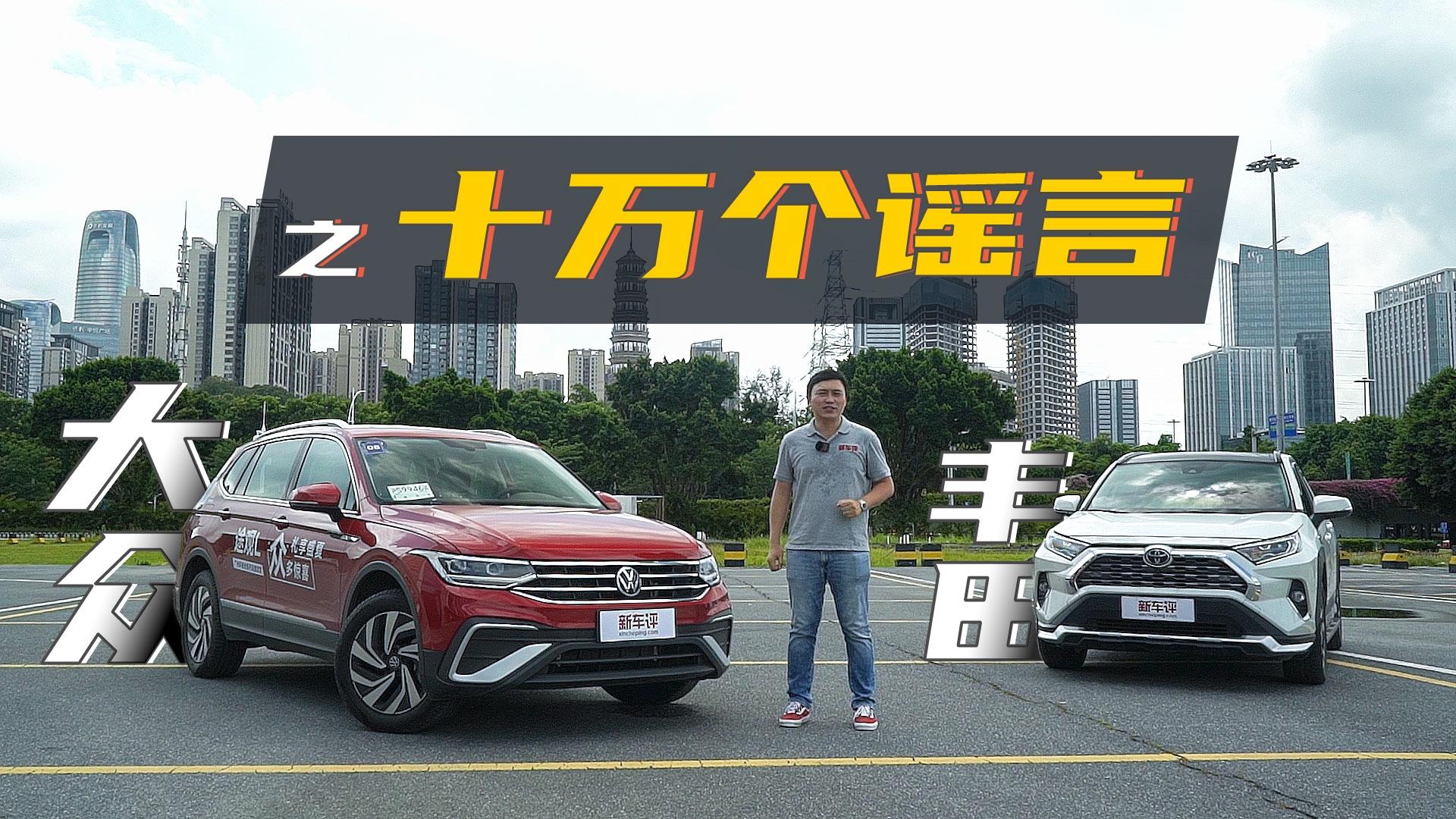 视频:RAV4对比途观L 德日系SUV科代表谁更强?
