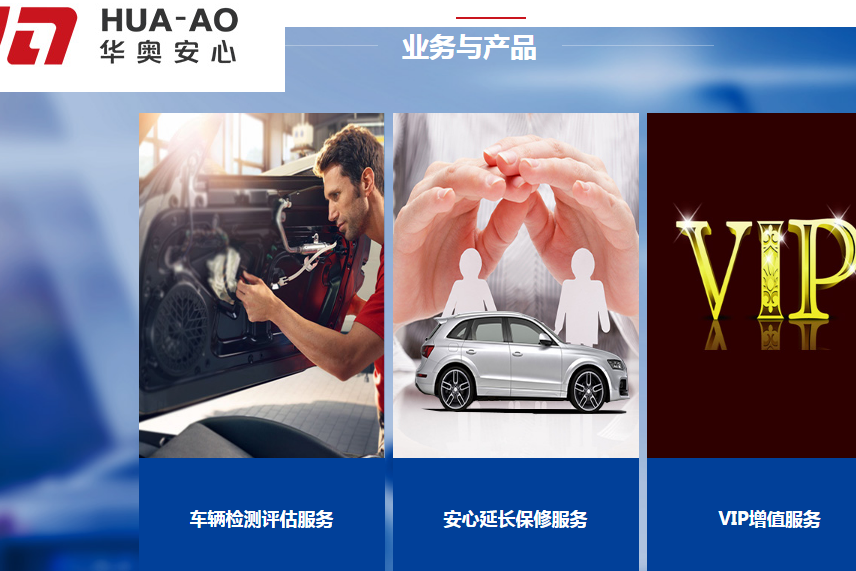"""上演""""成败萧何"""",华奥汽车与4S店的模式或成壁垒"""