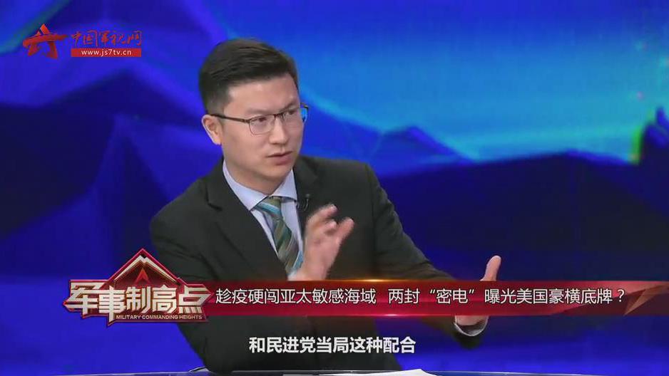 房兵:美军舰机过航台湾海峡 民进党当局借机搞演习