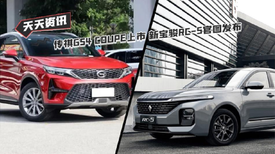 【天天资讯】广汽传祺GS4 COUPE正式上市 新宝骏RC-5更多官图