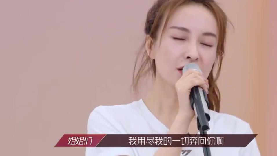 蓝盈莹组测评舞台《用尽我的一切奔向你》,吴昕超棒的!