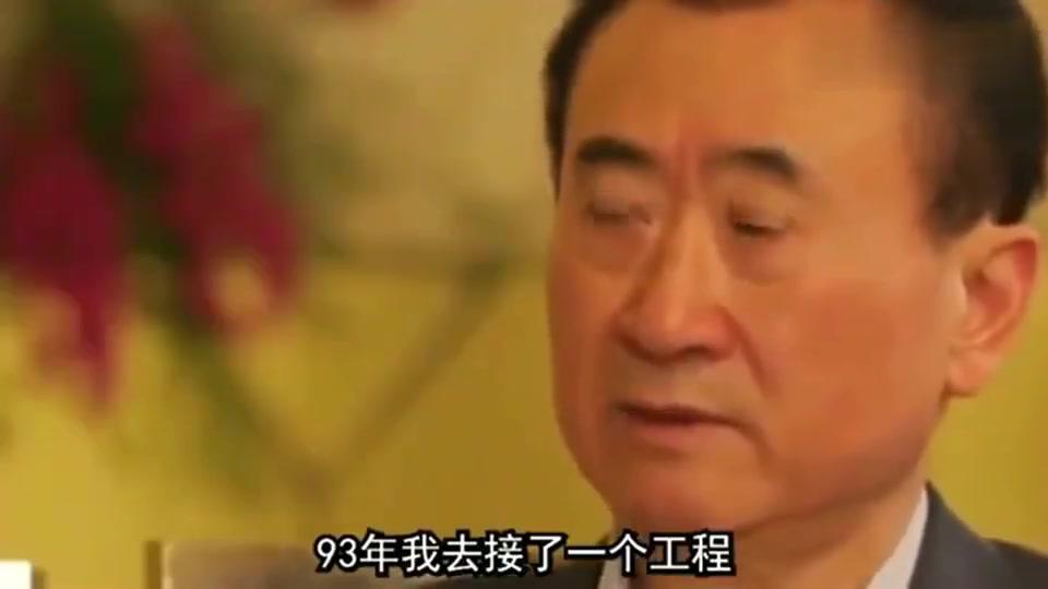 """王健林这一生最""""耻辱""""的事,偏偏万达崛起全靠它,命运弄人!"""