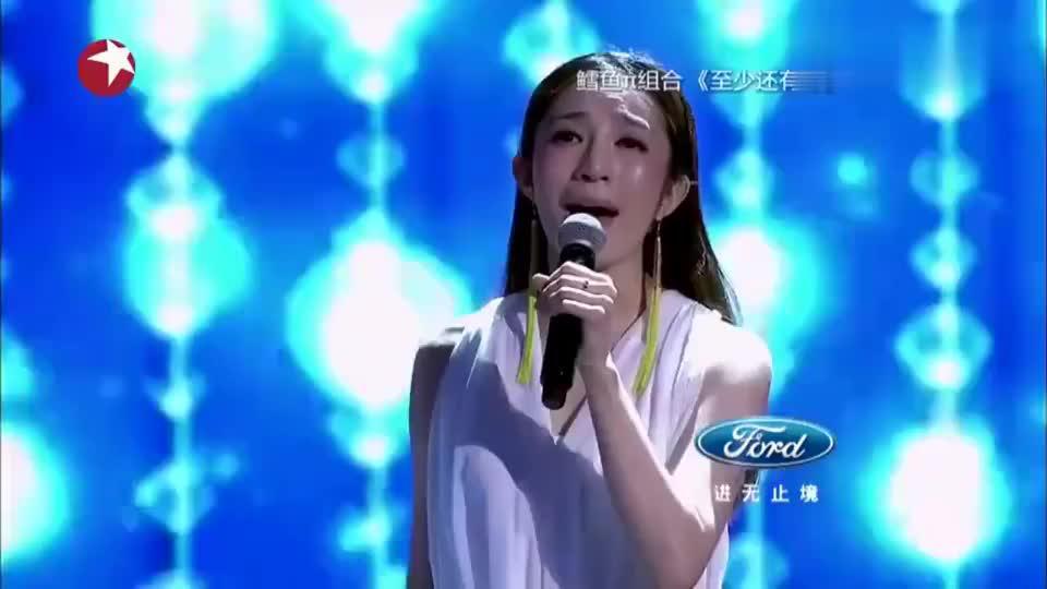 中国梦之声像在看歌剧一样这样的《至少还有你》真是棒极了