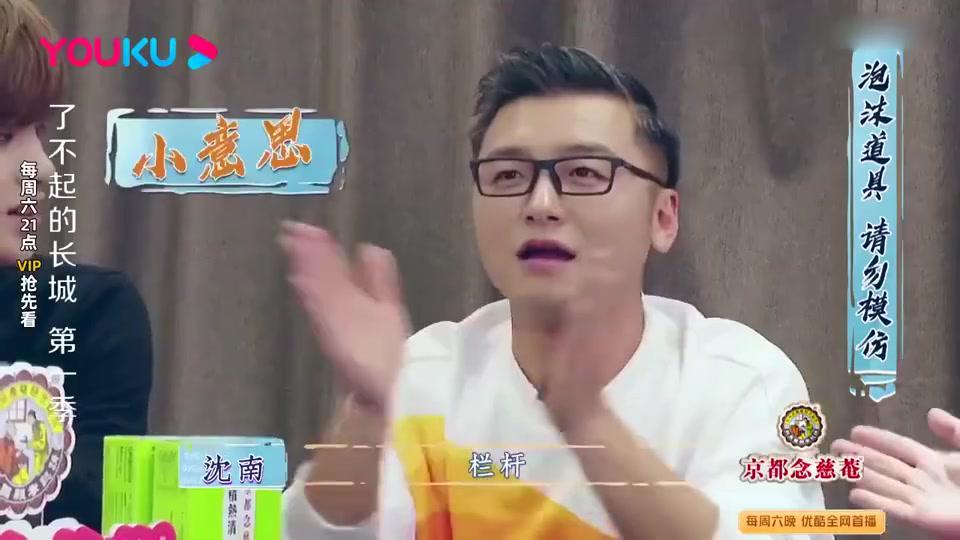 """了不起的长城:杨迪用""""砖""""拍阮经天,俩活宝互相伤害,导演笑疯"""