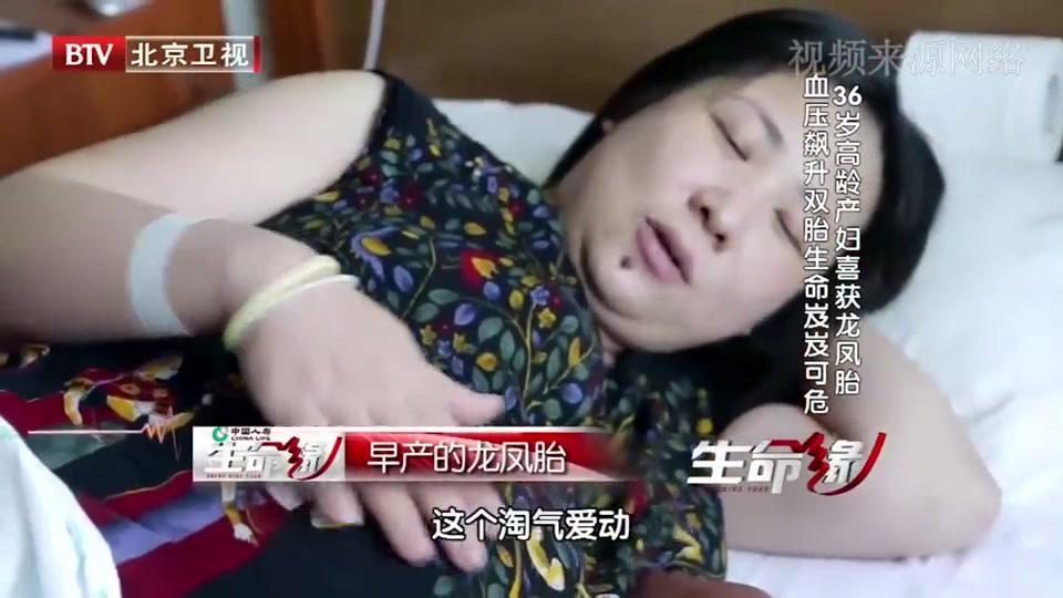 生命缘:龙凤胎1孕妇患上重度子痫前期,血压飙升生命岌岌可危