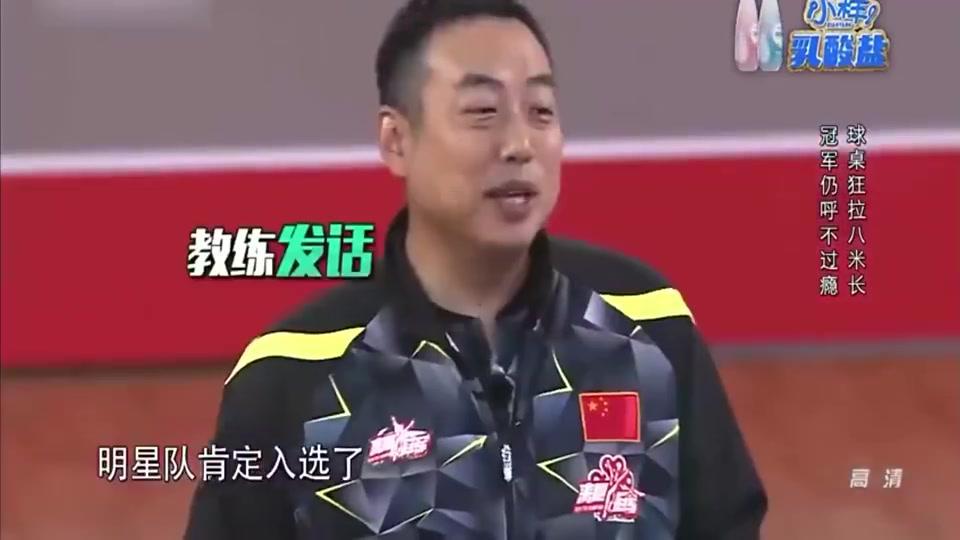 来吧冠军:乒乓球桌狂拉八米长,王涛刘国梁对战仍呼不过瘾