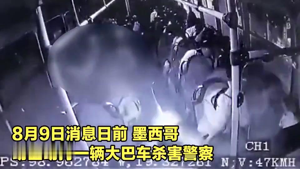 """监拍:墨西哥警察遇劫匪开枪被反杀乘客""""发怒""""群拥打死暴徒!"""