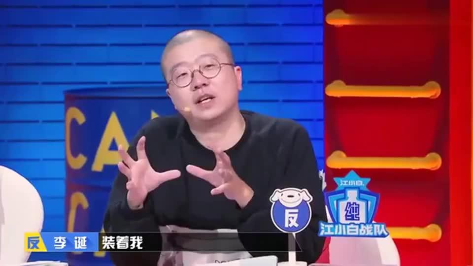 奇葩说:薛教授现场聊爱情,李诞转变聊经济学,一个小故事太腹黑