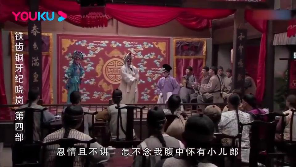 纪晓岚:太岁爷看戏打赏戏子,不料却惨了和二,身上值钱的全没了