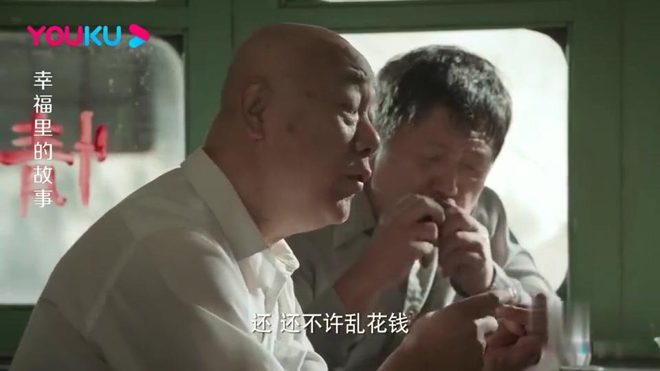幸福里的故事:三位大爷喝酒,互诉生活中的苦楚