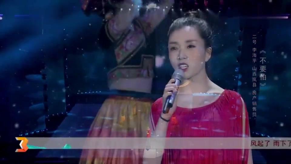 星光大道:李海平演唱歌曲《不要怕》全新演绎经典彝族民谣歌曲