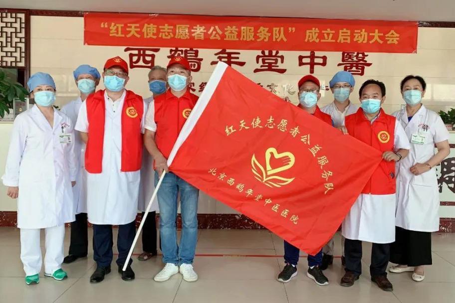 北京西鹤年堂.红天使志愿者公益服务队正式成立