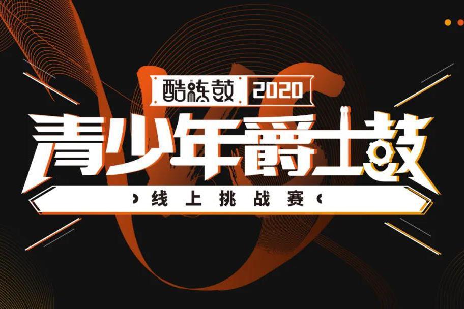 """""""酷练鼓2020青少年爵士鼓线上挑战赛""""正式启动!等你来战!"""