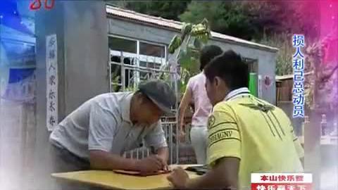 """庆典如期举行,村民来参加却""""白吃白喝"""",刘能""""惨淡""""收场"""