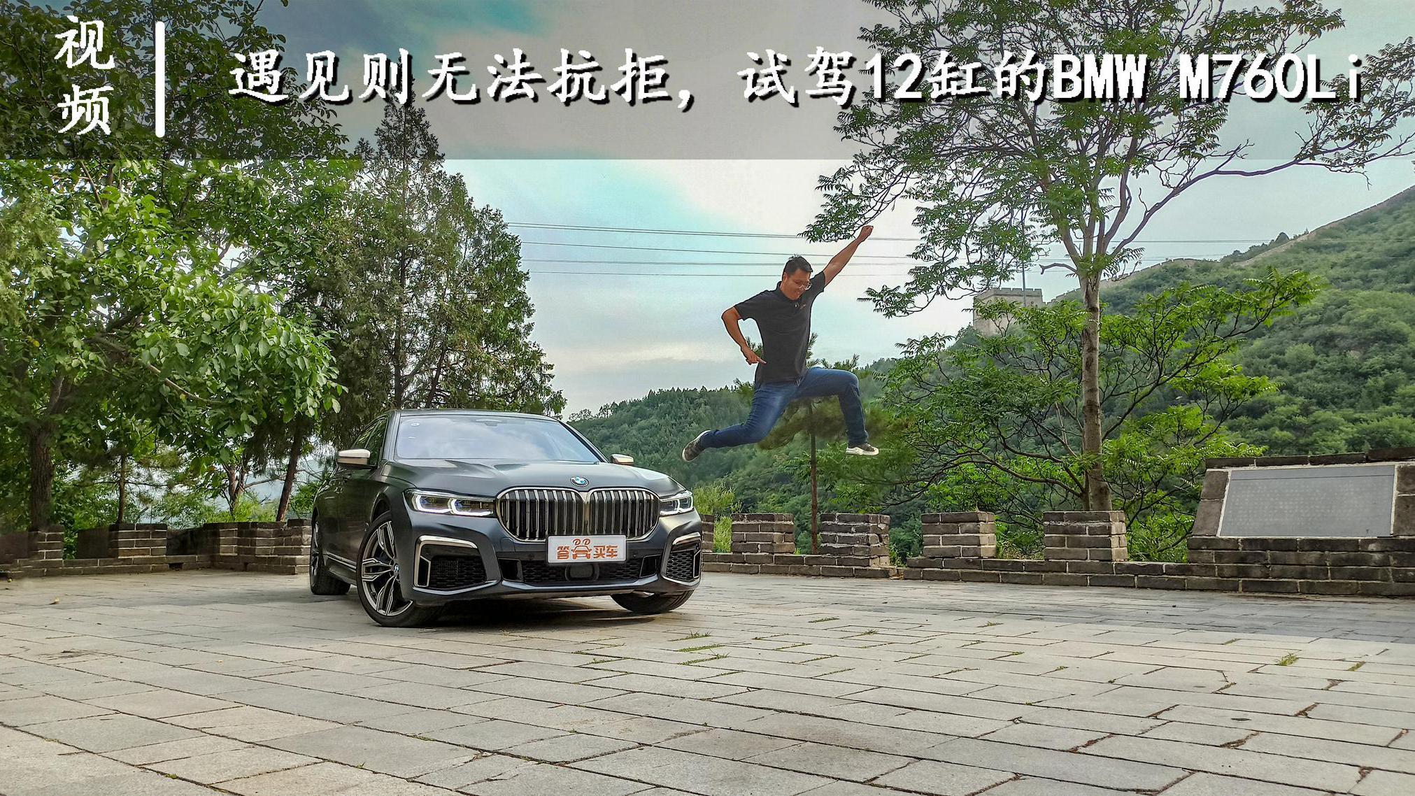 视频:视频 | 遇见则无法抗拒,试驾12缸的BMW M760Li