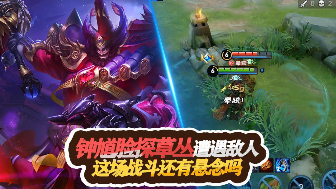王者荣耀:钟馗脸探草丛,竟遭遇敌人,这场战斗还有悬念吗