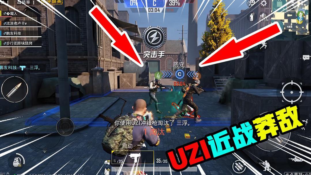 和平精英:UZI近战莽敌秀腰射,来多少打多少,莽就完事儿了
