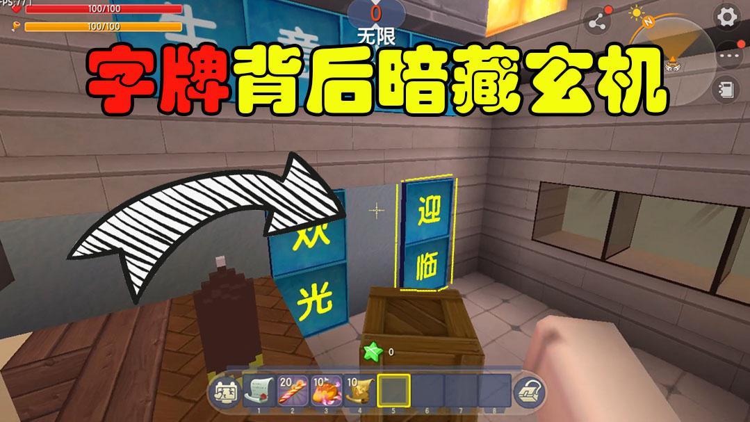 迷你世界:字牌背后暗藏玄机,木木误打误撞,识破机关