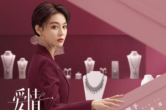 《爱情高级定制》官宣 张馨予化身珠宝设计师玩转潮流