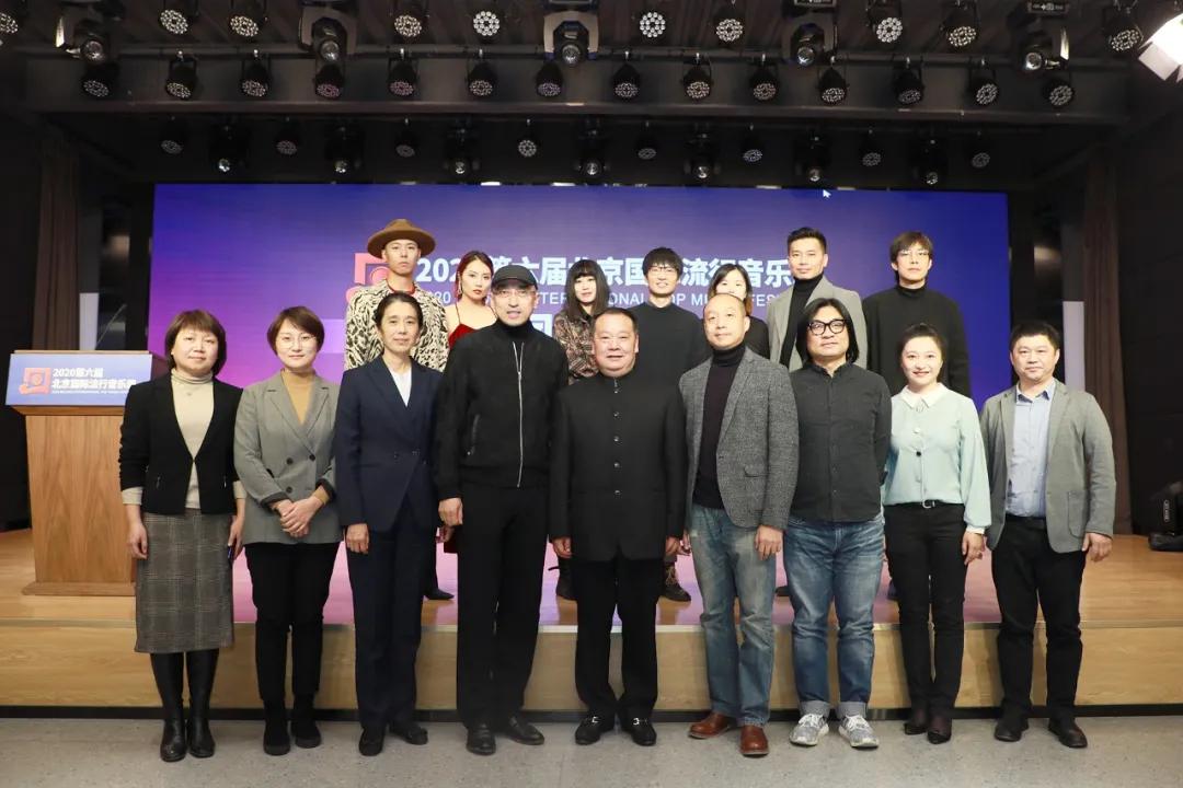 2020第六届北京国际流行音乐周新闻发布会顺利举行