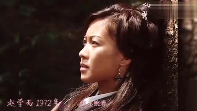 97版天龙八部17位女演员今昔对比谁最惊艳何美钿赵静仪李若彤