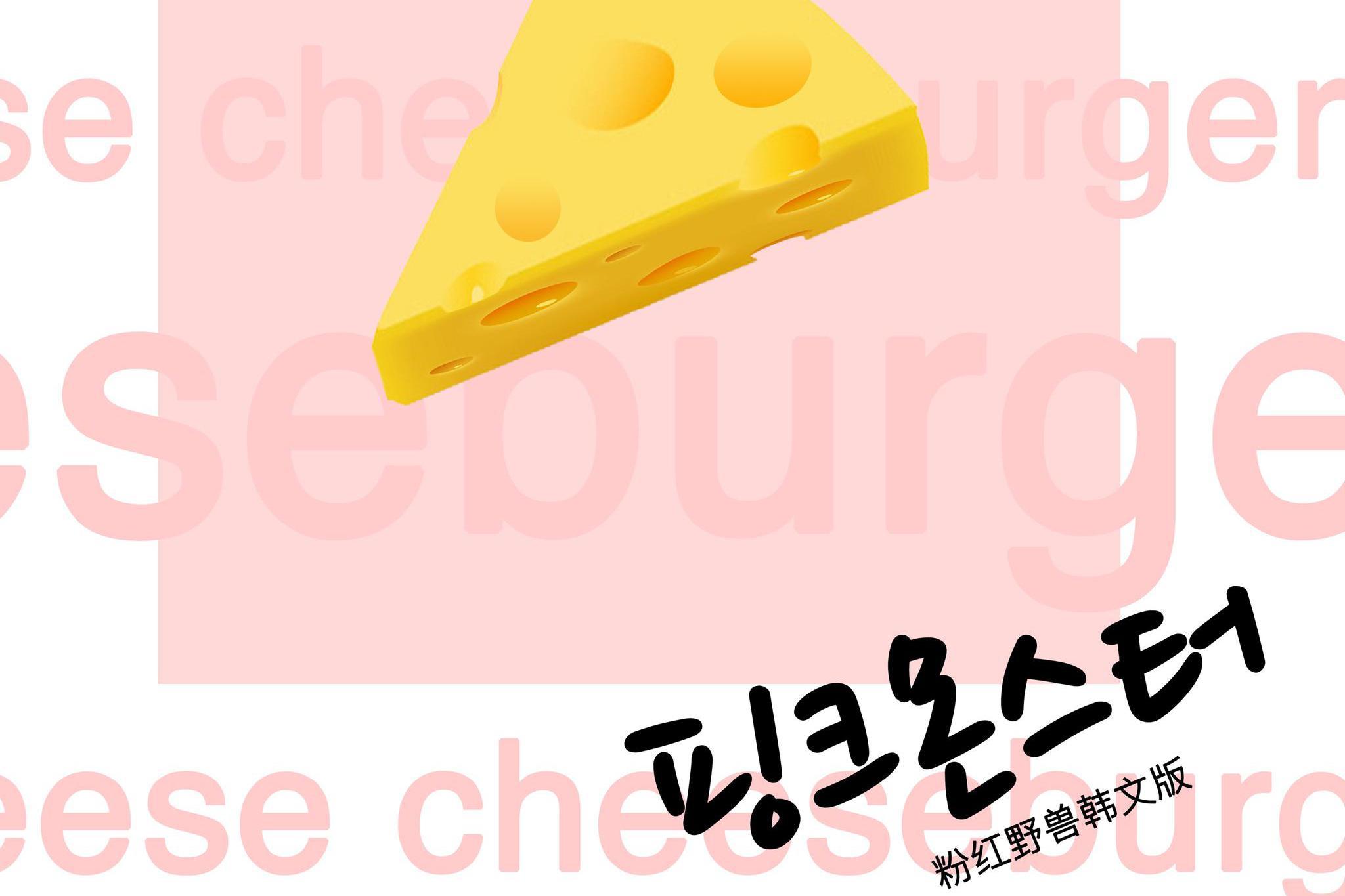蔡妍最新单曲핑크몬스터(粉红野兽韩文版)今日儿童节正式上线