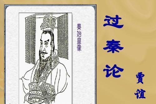 秦始皇统一六国,书同文车同轨如此贡献,是谁把他贴上暴君的标签