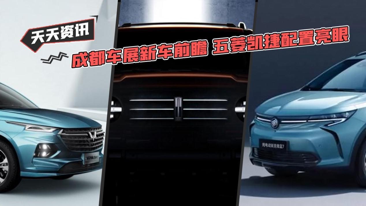 【天天资讯】成都车展新车前瞻 五菱凯捷配置亮眼