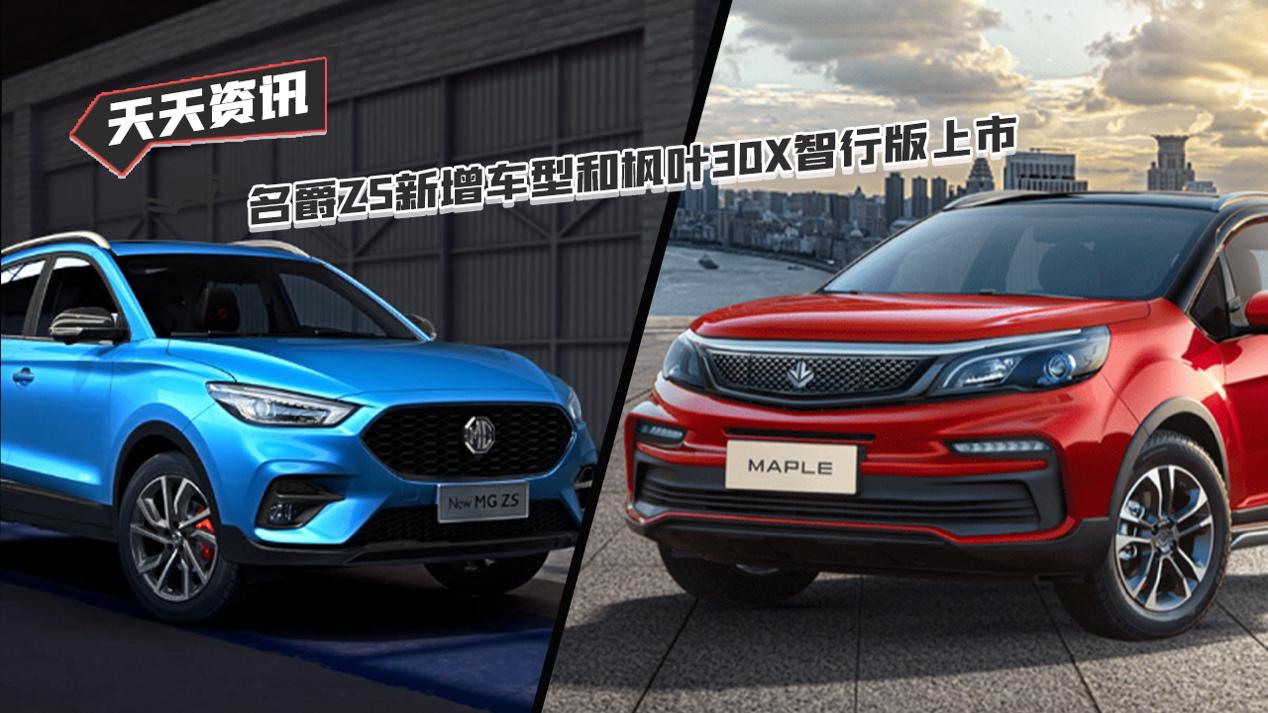 【天天资讯】名爵ZS新增车型和枫叶30X智行版上市