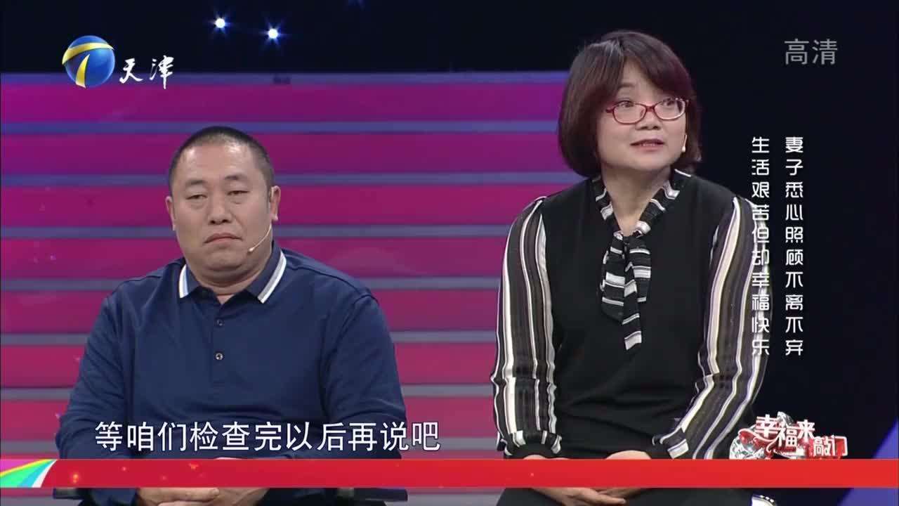 丈夫遭遇车祸半身瘫痪,妻子舞台讲述心酸往事,一度哽咽不止!