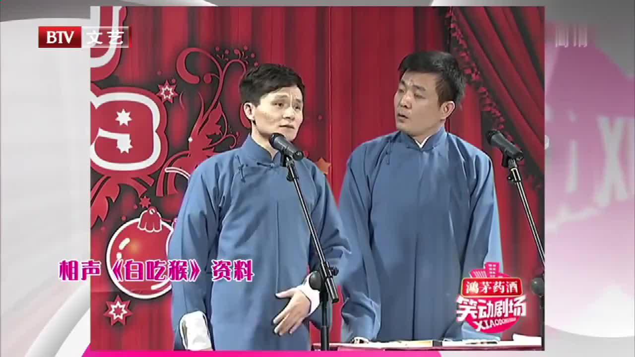 相声《白吃猴》,李伟健跟搭档配合默契,全程包袱不断