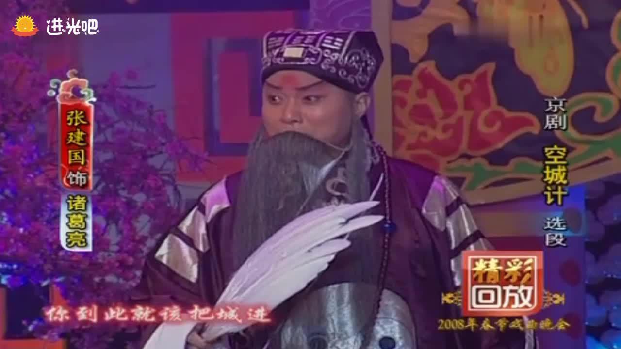 京剧《空城计》张建国