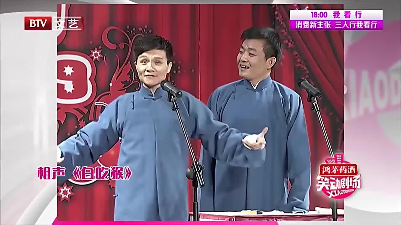 相声《白吃猴》,李伟建受到很多前辈指点,水平有提升丨笑动剧场