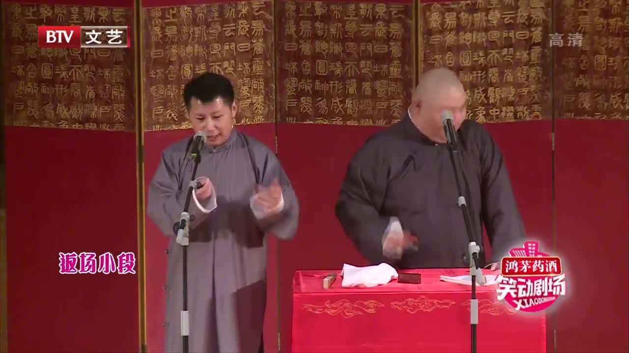 相声:何沄伟、刘宸返场小段,逗哏都在舞台上侧空翻了笑动剧场