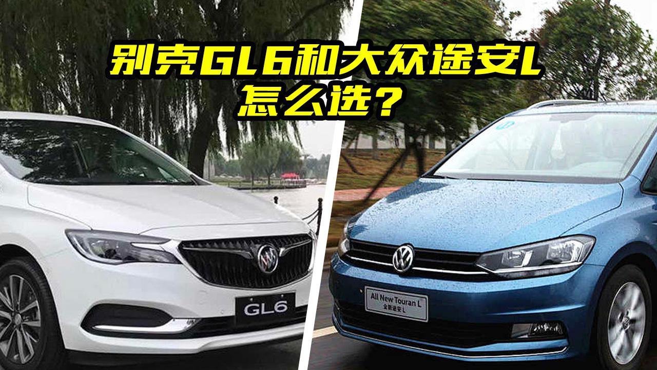 视频:买合资家用MPV,别克GL6和大众途安L该怎么选?看完清楚了