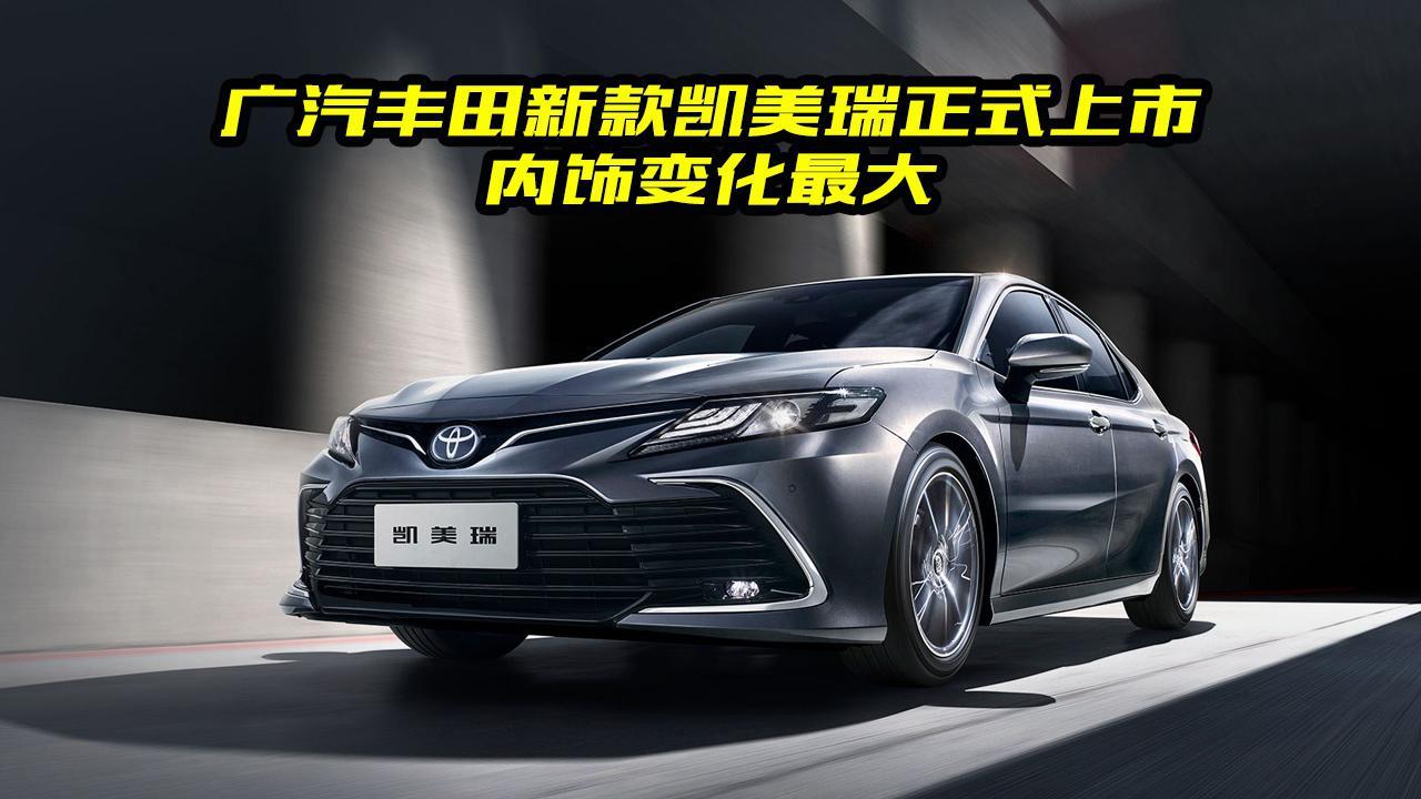 视频:广汽丰田新款凯美瑞正式上市,究竟有哪些升级之处?内饰变化最大