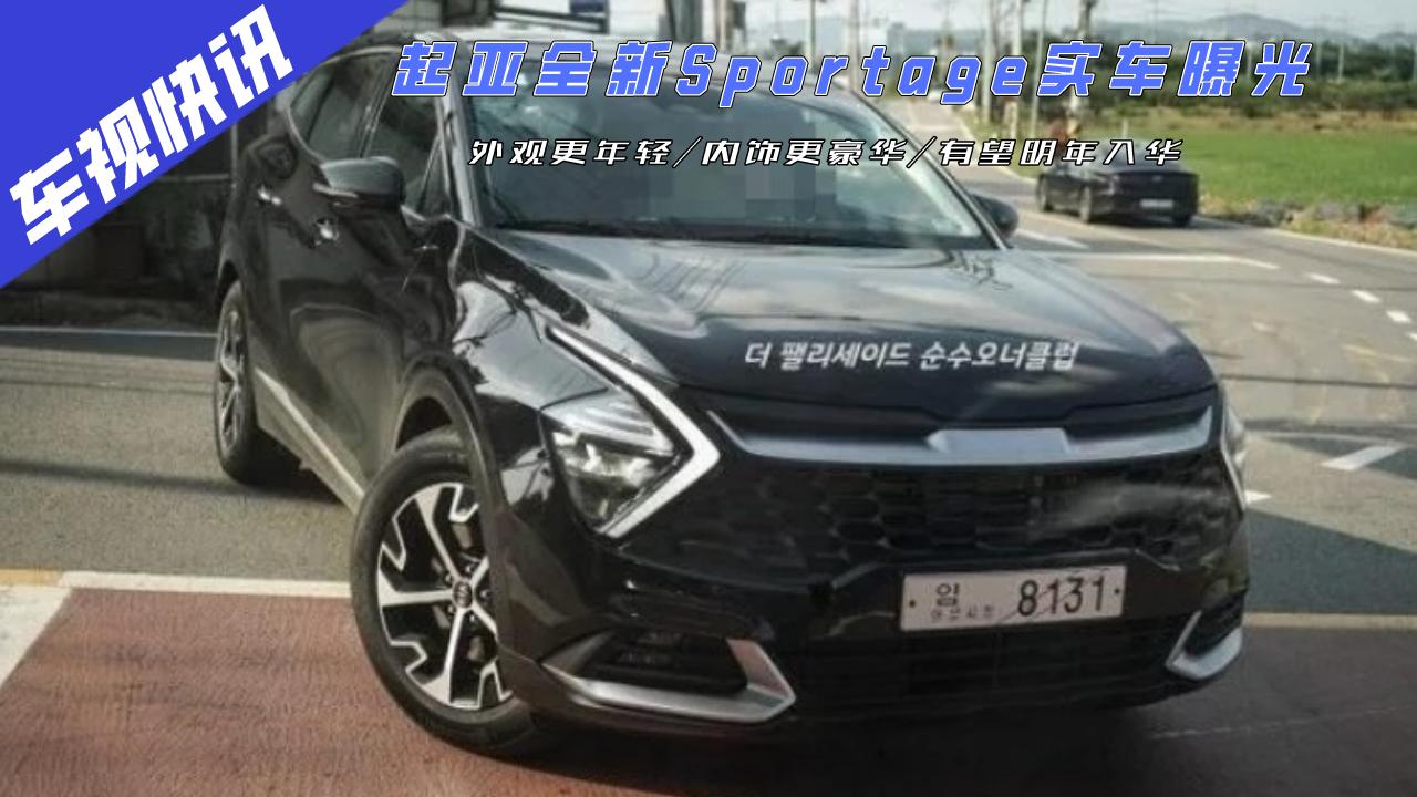 视频:起亚全新Sportage实车曝光,外观更年轻内饰更豪华/有望明年入华