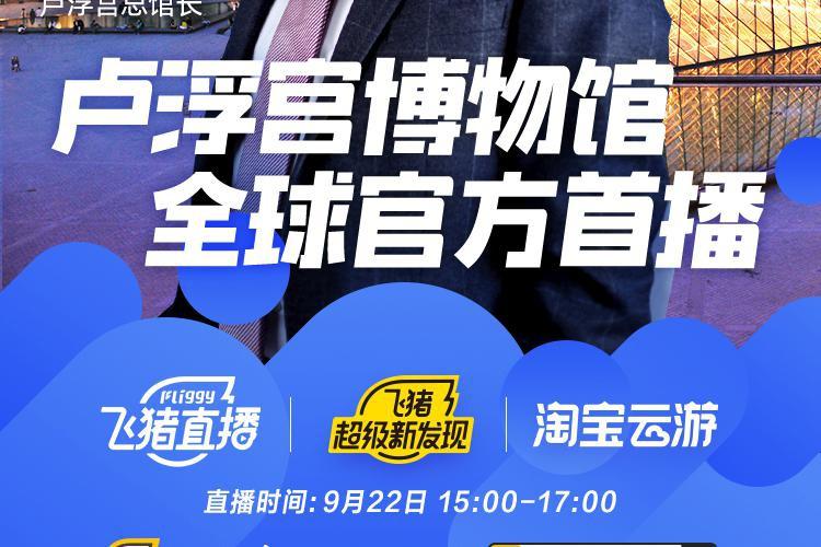 """蒙娜丽莎""""加班""""见中国网友,卢浮宫22日淘宝飞猪全球首次直播"""