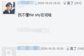 TheShy点评阿水四强赛表现:他的打法就是很容易送头!